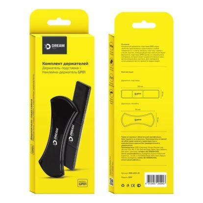 Держатель для телефона Dream GP01 (комплект держателей)